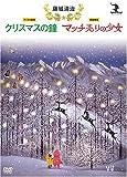 藤城清治 クリスマスの鐘/マッチ売りの少女 [DVD]