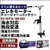 HAIGE 【セット販売品】 エレキモーターすぐ使えるセット HS-50710-90 + 充電器 + バッテリー(2個)セット