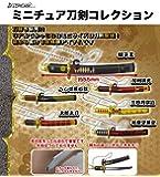 カプセル ミニチュア 刀剣 コレクション 全6種セット