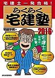 2016年版らくらく宅建塾 (らくらく宅建塾シリーズ)