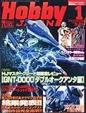 Hobby JAPAN (ホビージャパン) 2011年 01月号 [雑誌]