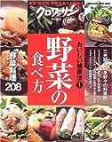 クロワッサン特別編集 おいしい健康法1 野菜の食べ方 (MAGAZINE HOUSE MOOK―おいしい健康法)