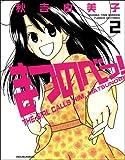 まつのべっ! 2 (2) (まんがタイムコミックス)