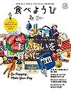 食べようび 2nd ISSUE  (ORANGE PAGE BOOKS)