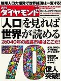 週刊 ダイヤモンド 2011年 12/3号 [雑誌]