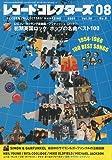 レコード・コレクターズ 2009年 08月号 [雑誌]