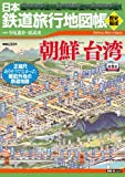 日本鉄道旅行地図帳〈歴史編成〉朝鮮台湾