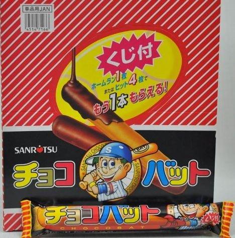 大和屋オリジナル サンリツ チョコバット (60付+あたり分2本) +大和屋サービスで菓道の珍味1枚付き