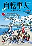 自転車人No.035 2014 春号 Q&Aで学ぶ自転車旅メソッド 「ツーリングの新常識86」 (別冊 山と溪谷)