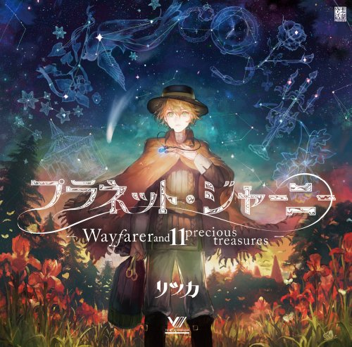 プラネット・ジャーニー-Wayfarer and 11 precious treasures-