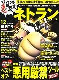 ネトラン 2007年 12月号 [雑誌]