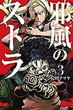 邪風のストラ (3)