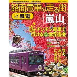 路面電車の走る街(2) 嵐電 (講談社シリーズMOOK) [Kindle版]
