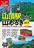 山頂駅からの山あるき 西日本 (大人の遠足BOOK)