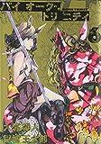 バイオーグ・トリニティ 6 (ヤングジャンプコミックス)