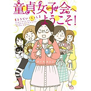 童貞女子会へようこそ! (コミックエッセイ) [Kindle版]