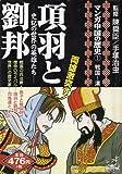項羽と劉邦―史記の世界の英雄たち (アイランドコミックスPRIMO)