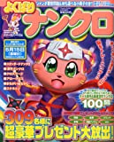 よくばりナンクロ 2012年 05月号 [雑誌] [雑誌] / メディアソフト (刊)