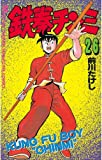 鉄拳チンミ(26) (月刊マガジンコミックス)