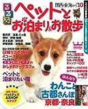 ペットとお泊まり&お散歩 関西・東海から'10 (るるぶ情報版 京阪神 8)