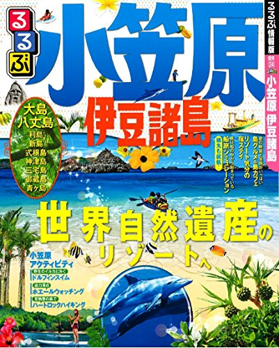 るるぶ小笠原 伊豆諸島 (国内シリーズ)の商品画像