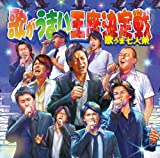 歌がうまい王座決定戦コンピレーション ~歌うま7人衆~の画像