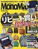 Mono Max (モノ・マックス) 2014年 3月号