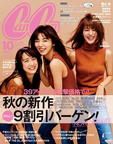 CanCam (キャンキャン) 2016年 10月号 [雑誌]