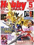 Hobby JAPAN (ホビージャパン) 2011年 05月号[雑誌]