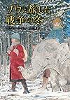 ゾウと旅した戦争の冬