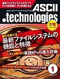 月刊アスキードットテクノロジーズ 2010年1月号<月刊アスキードットテクノロジーズ> [雑誌] (月刊ASCII.technologies)