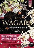 THE WAGARA 日本の伝統美 素材集