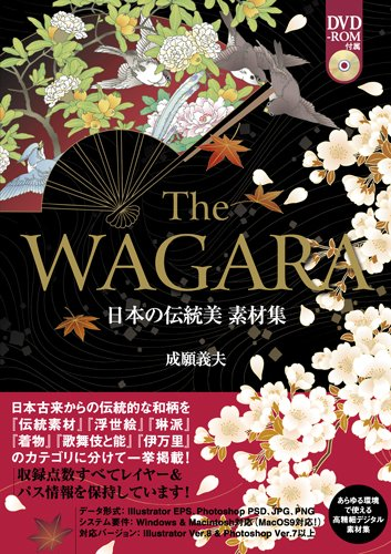 The WAGARA 日本の伝統美 素材集  (DVD-ROM1枚付)