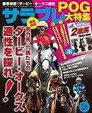 サラブレ 2012年 6月号 [雑誌]