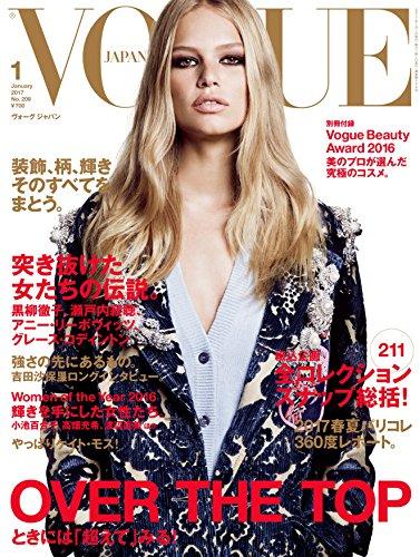 VOGUE JAPAN 2017年1月号 大きい表紙画像