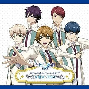 TVアニメ(スタミュ)ファーストドラマCD(☆☆永遠★STAGE☆☆)