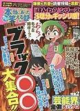 ちび本当にあった笑える話 129 (ぶんか社コミックス)