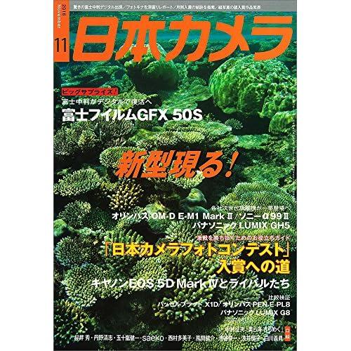 日本カメラ 2016年 11 月号 [雑誌]
