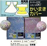 花柄プリントかいまきカバー取り外しが簡単で丸洗いOK!綿100%・日本製/サイズ145cmx200cmカラー:ピンク/ブルー2色 (ピンク)