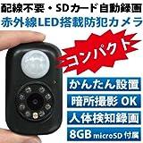 Hanwha SDカード録画 赤外線 & 人体検知センサー搭載 小型オートビデオレコーダー DVR-Q2 [microSD 自動録画][夜間撮影][赤外線カメラ][監視カメラ][防犯カメラ]
