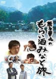 博多華丸のもらい酒みなと旅[DVD]