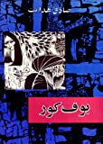 img - for Boof-e Koor book / textbook / text book