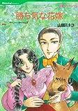 勝ち気な花嫁 / 山田 ミネコ のシリーズ情報を見る