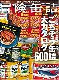 冒険缶詰―開けてみないと始まらない ごちそう缶詰大カタログ600 (ワールド・ムック 619)