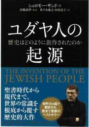 ・「ユダヤ人の起源 歴史はどのように創作されたのか」