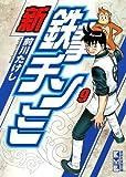 新鉄拳チンミ(9) (講談社漫画文庫)