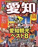 るるぶ愛知 2008最新版 (るるぶ情報版 中部 19)