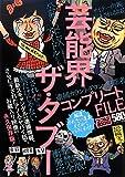 芸能界ザ・コンプリートFILE (ナックルズブックス47)