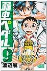 弱虫ペダル 第9巻 2009年12月08日発売