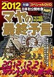 2012マヤの最終予言 (DIA Collection)